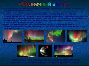 «Солнечный ветер» В магнитосферу Земли вторгается множество заряженных частиц