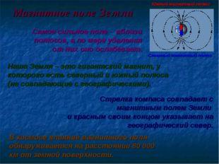 Магнитное поле Земли В космосе влияние магнитного поля обнаруживается на расс
