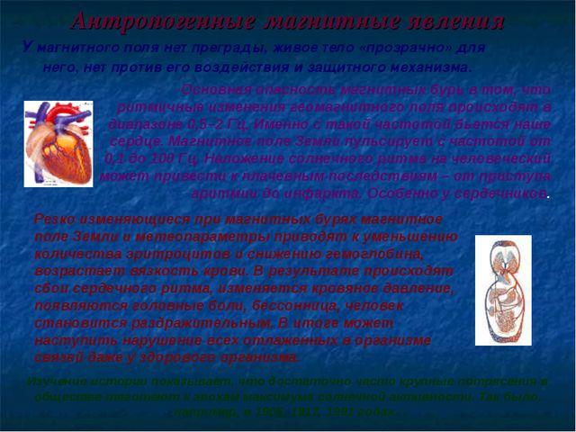 Антропогенные магнитные явления У магнитного поля нет преграды, живое тело «п...
