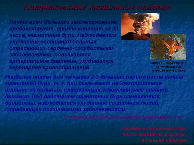 Антропогенные магнитные явления Почти всем большим землетрясениям предшествую...