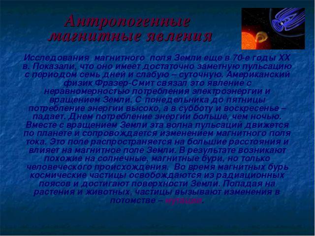 Антропогенные магнитные явления Исследования магнитного поля Земли еще в 70-е...