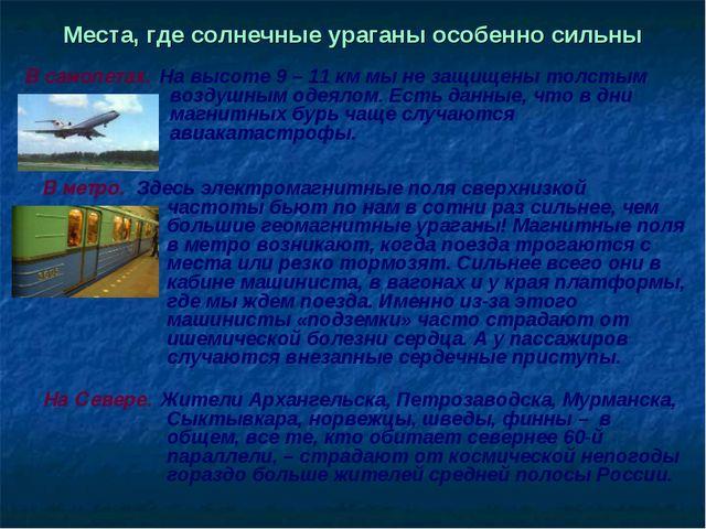 Места, где солнечные ураганы особенно сильны На Севере. Жители Архангельска,...