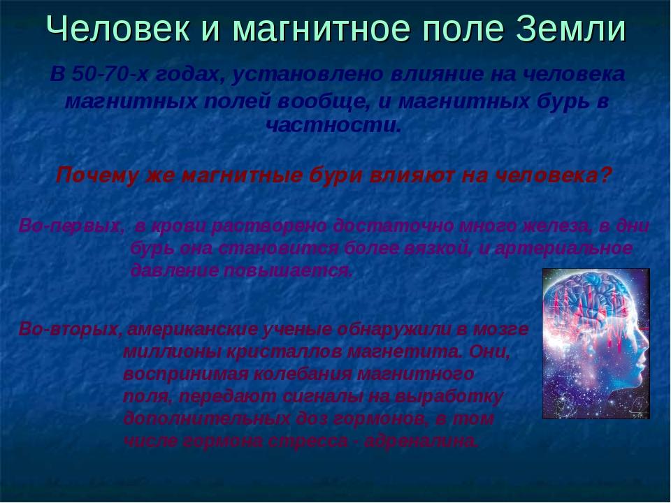 Человек и магнитное поле Земли В 50-70-х годах, установлено влияние на челове...