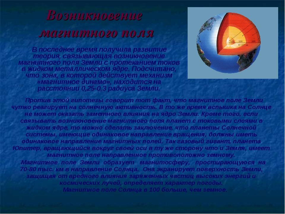 Возникновение магнитного поля В последнее время получила развитие теория, свя...