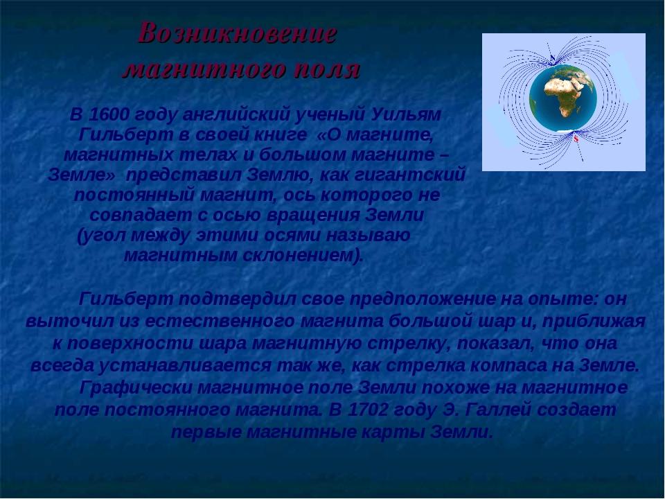 Возникновение магнитного поля В 1600 году английский ученый Уильям Гильберт в...
