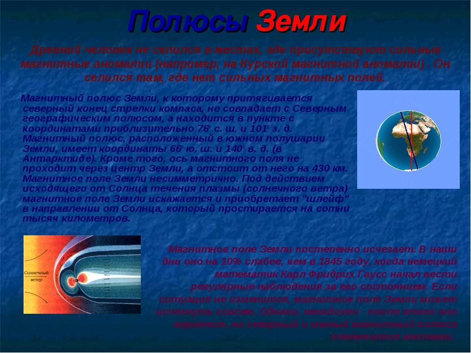 Полюсы Земли Магнитный полюс Земли, к которому притягивается северный конец с...