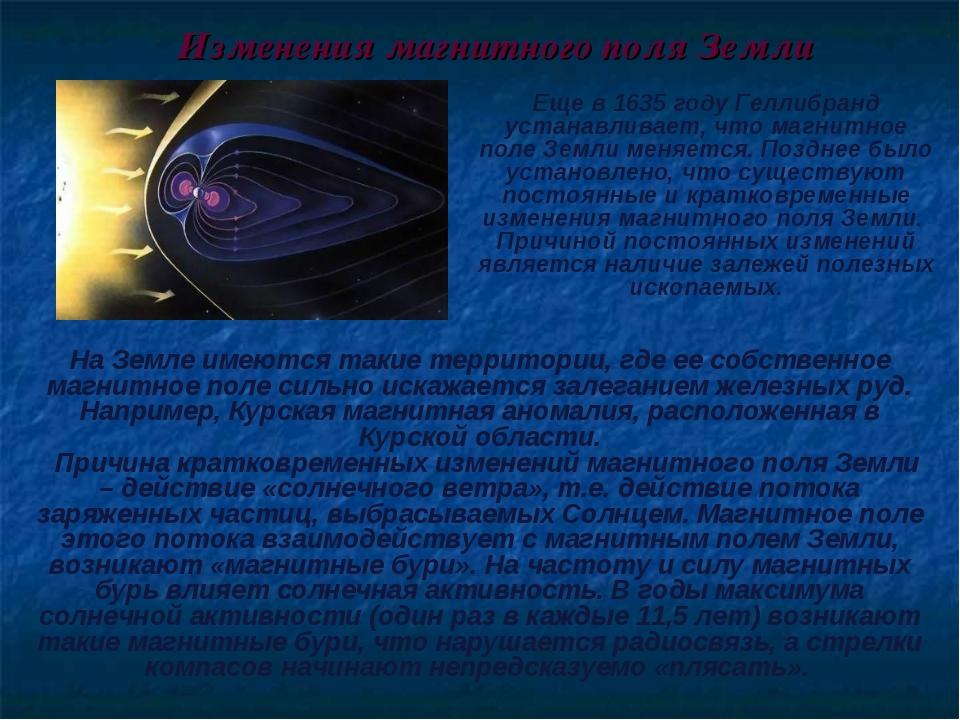 Изменения магнитного поля Земли Еще в 1635 году Геллибранд устанавливает, что...