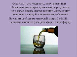 Алкоголь – это жидкость, полученная при сбраживании сахаров дрожжами, в резул