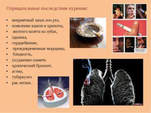 Отрицательные последствия курения: неприятный запах изо рта, появление кашля