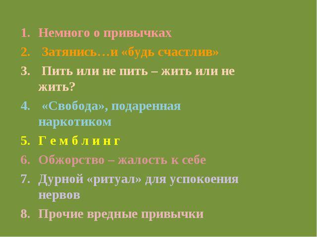 Немного о привычках Затянись…и «будь счастлив» Пить или не пить – жить или не...