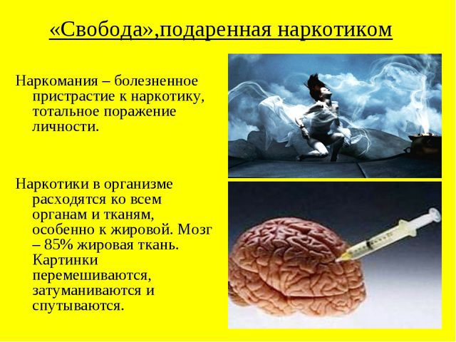 «Свобода»,подаренная наркотиком Наркомания – болезненное пристрастие к наркот...