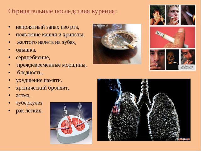 Отрицательные последствия курения: неприятный запах изо рта, появление кашля...