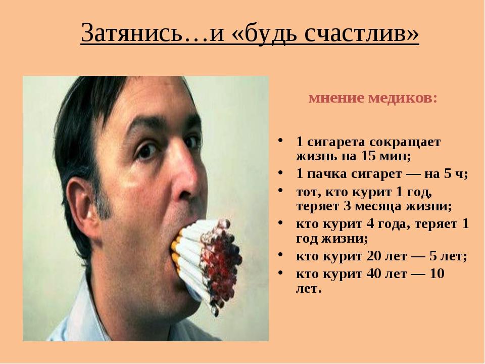 Затянись…и «будь счастлив» мнение медиков: 1 сигарета сокращает жизнь на 15 м...