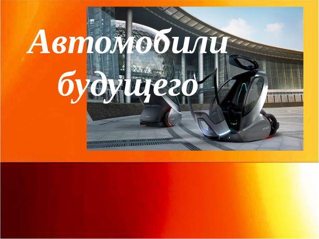 Презентация на тему Автомобили будущего  Автомобили будущего