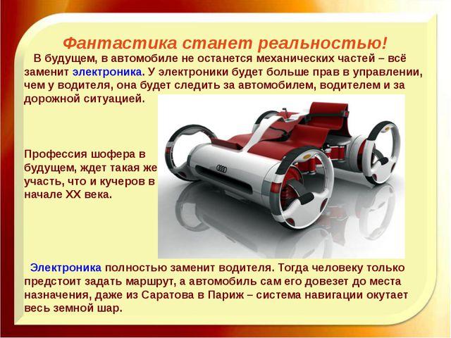 Презентация на тему Автомобили будущего  В будущем в автомобиле не останется механичес
