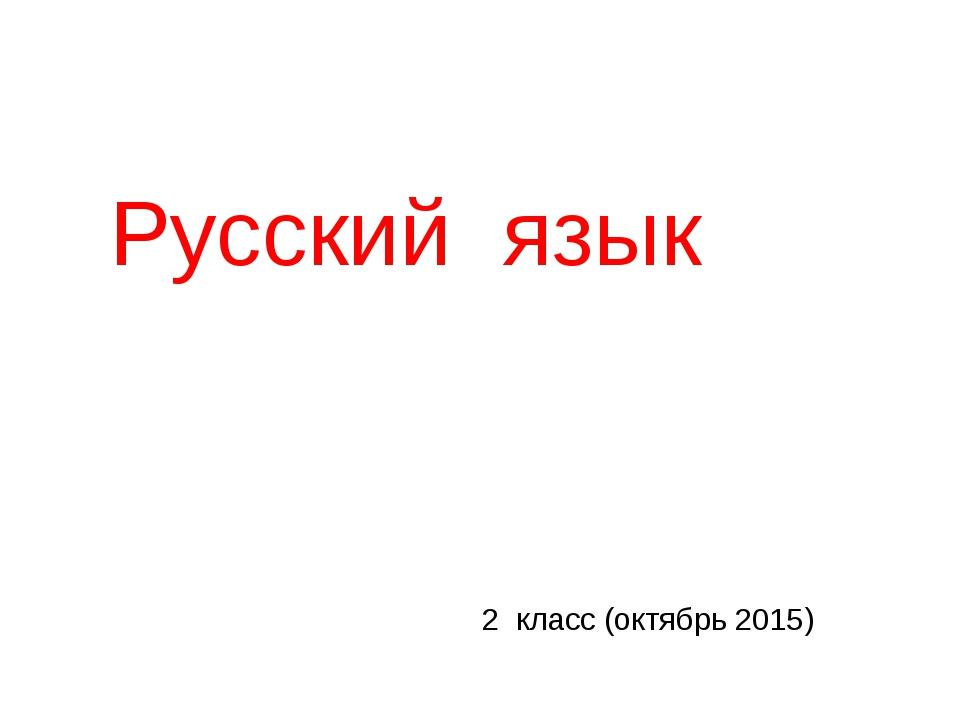 Русский язык 2 класс (октябрь 2015)