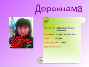 Аты жөні: Абденбаева Жузим Ерлановна Туған жылы: 28 қыркүйек 1990 жыл Білімі: