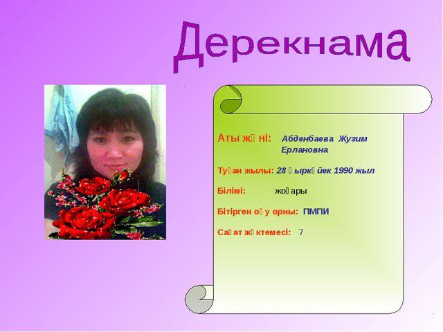 Аты жөні: Абденбаева Жузим Ерлановна Туған жылы: 28 қыркүйек 1990 жыл Білімі:...