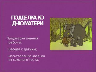ПОДДЕЛКА КО ДНЮ МАТЕРИ Предварительная работа: Беседа с детьми; Изготовление