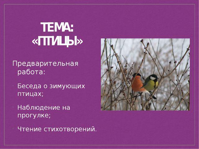 ТЕМА: «ПТИЦЫ» Предварительная работа: Беседа о зимующих птицах; Наблюдение на...