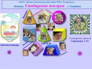 Эмблема команды МАОУ «Физико-математический лицей №38 г. Ульяновска» Команда