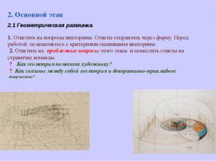 2. Основной этап 2.1 Геометрическая разминка 1.Ответить на вопросы виктори