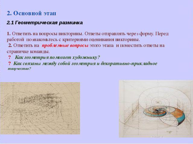 2. Основной этап 2.1 Геометрическая разминка 1.Ответить на вопросы виктори...