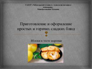 Приготовление и оформление простых и горячих сладких блюд Яблоки в тесте жаре
