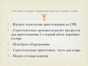 - Изучить технологию приготовления по СРБ - Самостоятельно произвести расчет