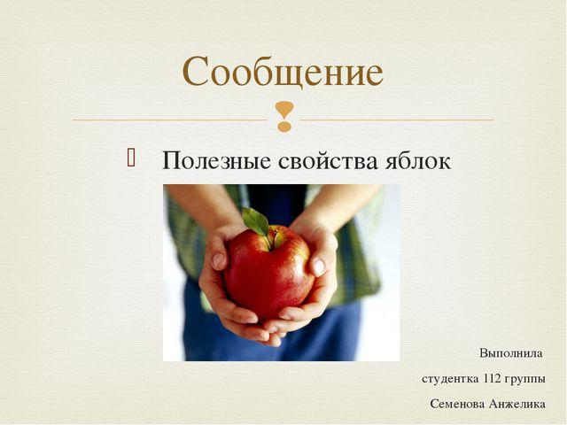 Полезные свойства яблок Выполнила студентка 112 группы Семенова Анжелика Сооб...