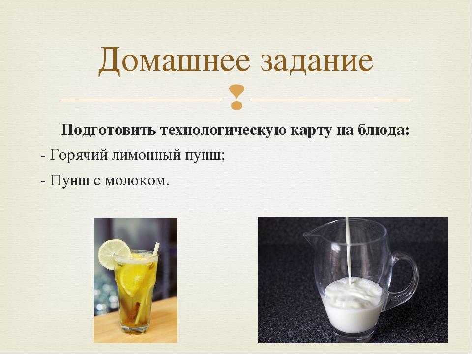 Подготовить технологическую карту на блюда: - Горячий лимонный пунш; - Пунш с...