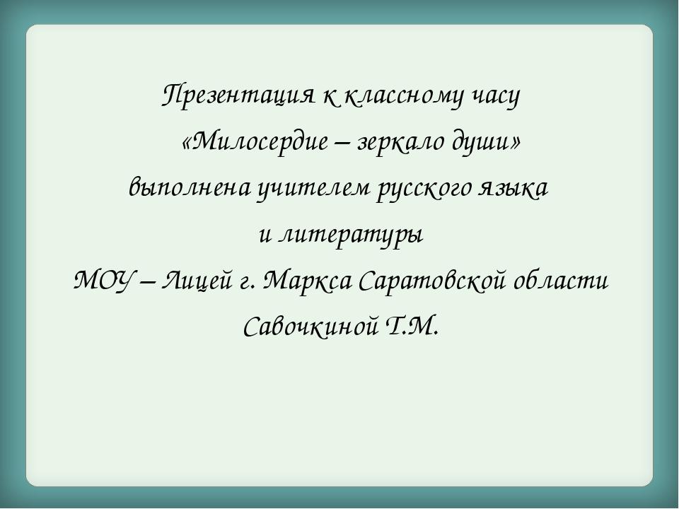 Презентация к классному часу «Милосердие – зеркало души» выполнена учителем р...