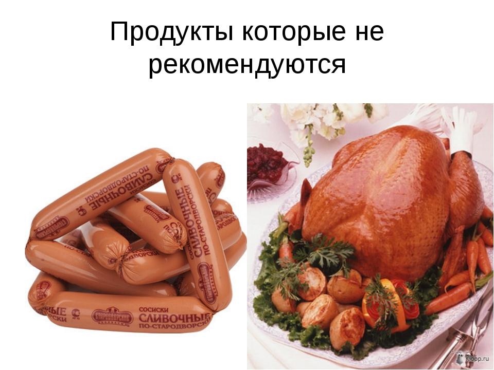 Продукты которые не рекомендуются