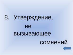 12. Какой знак надо поставить между двойкой и тройкой, чтобы получилось числ
