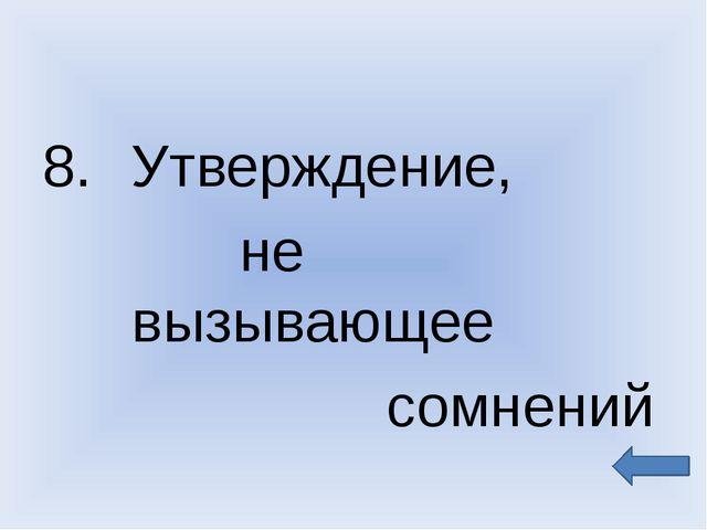 12. Какой знак надо поставить между двойкой и тройкой, чтобы получилось числ...