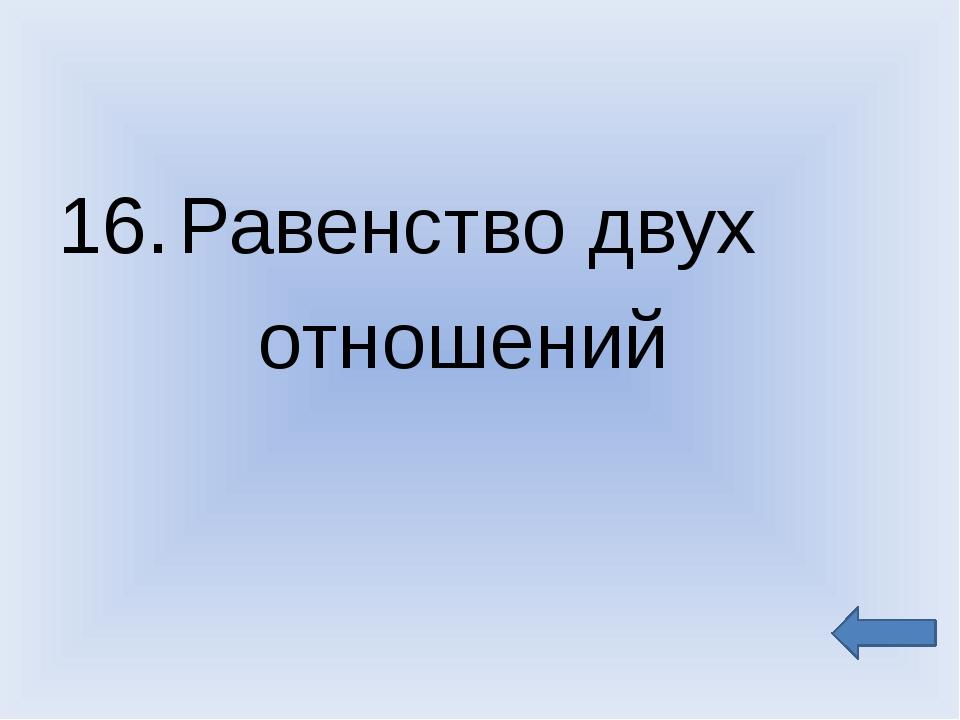 20. Произведение одинаковых чисел