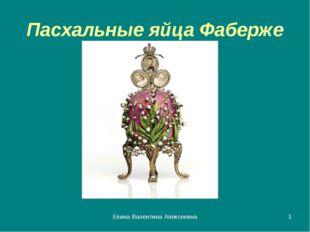 Пасхальные яйца Фаберже * Епина Валентина Алексеевна Епина Валентина Алексеевна