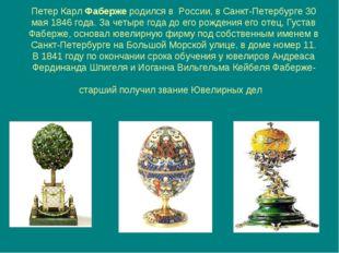 Петер Карл Фаберже родился в России, в Санкт-Петербурге 30 мая 1846 года. За
