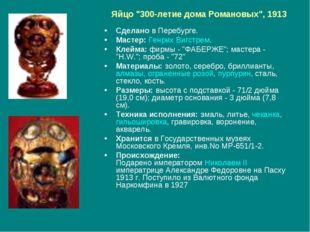 """Яйцо """"300-летие дома Романовых"""", 1913 Сделано в Перебурге. Мастер: Генрих Виг"""