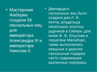 Мастерские Фаберже создали 56 пасхальных яиц для императора Александра III и