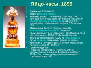 """Яйцо-часы, 1899 Сделано в Петербурге. Мастер: Михаил Перхин Клейма: фирмы - """""""