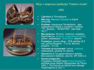 """Яйцо с моделью крейсера """"Память Азова"""", 1891 Сделано в Петербурге. Мастер: Ми"""