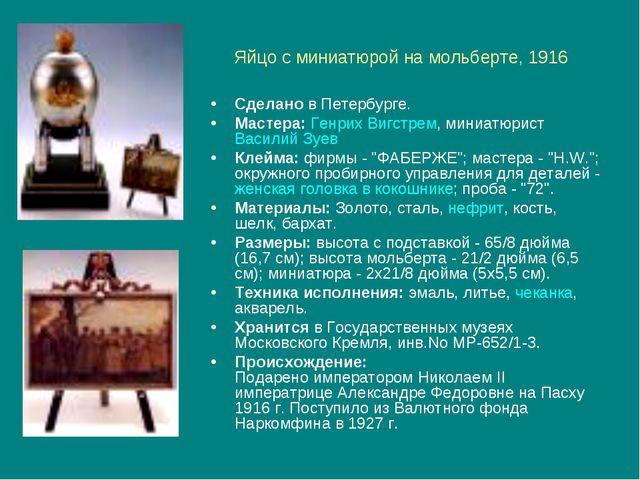 Яйцо с миниатюрой на мольберте, 1916 Сделано в Петербурге. Мастера: Генрих Ви...