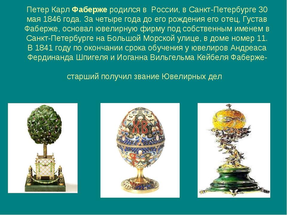 Петер Карл Фаберже родился в России, в Санкт-Петербурге 30 мая 1846 года. За...