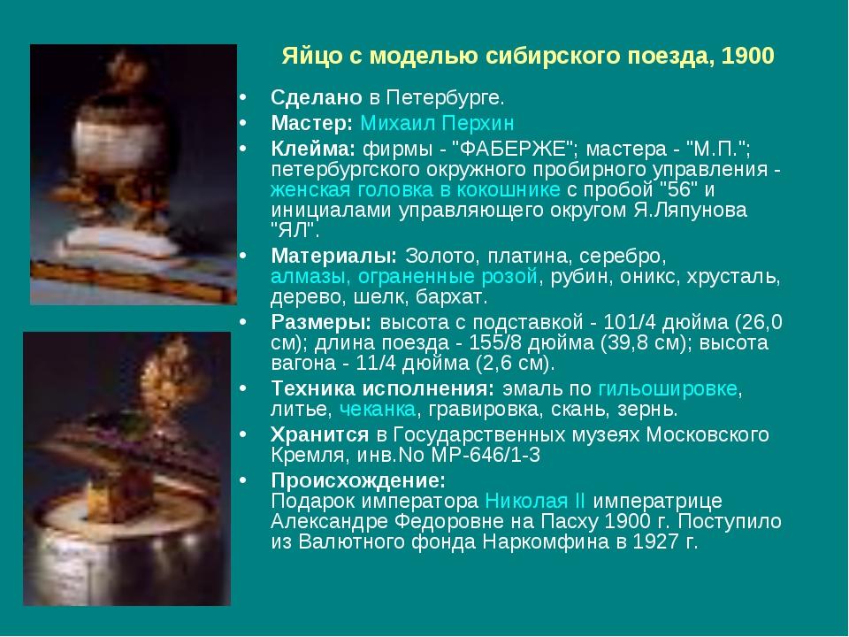 Яйцо с моделью сибирского поезда, 1900 Сделано в Петербурге. Мастер: Михаил П...
