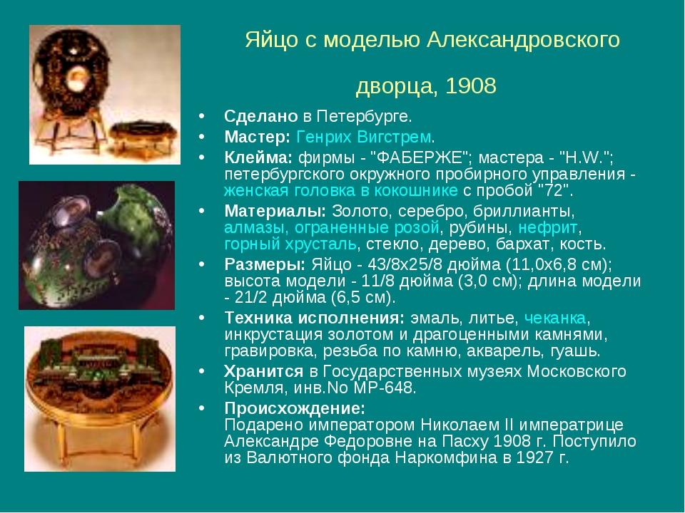 Яйцо с моделью Александровского дворца, 1908 Сделано в Петербурге. Мастер: Ге...