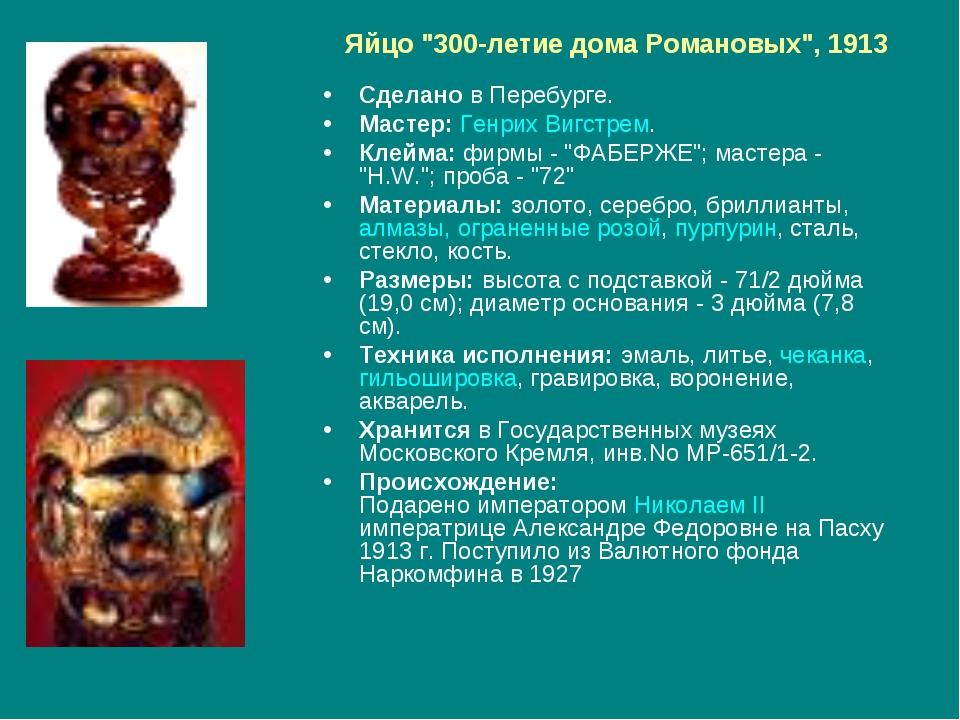 """Яйцо """"300-летие дома Романовых"""", 1913 Сделано в Перебурге. Мастер: Генрих Виг..."""