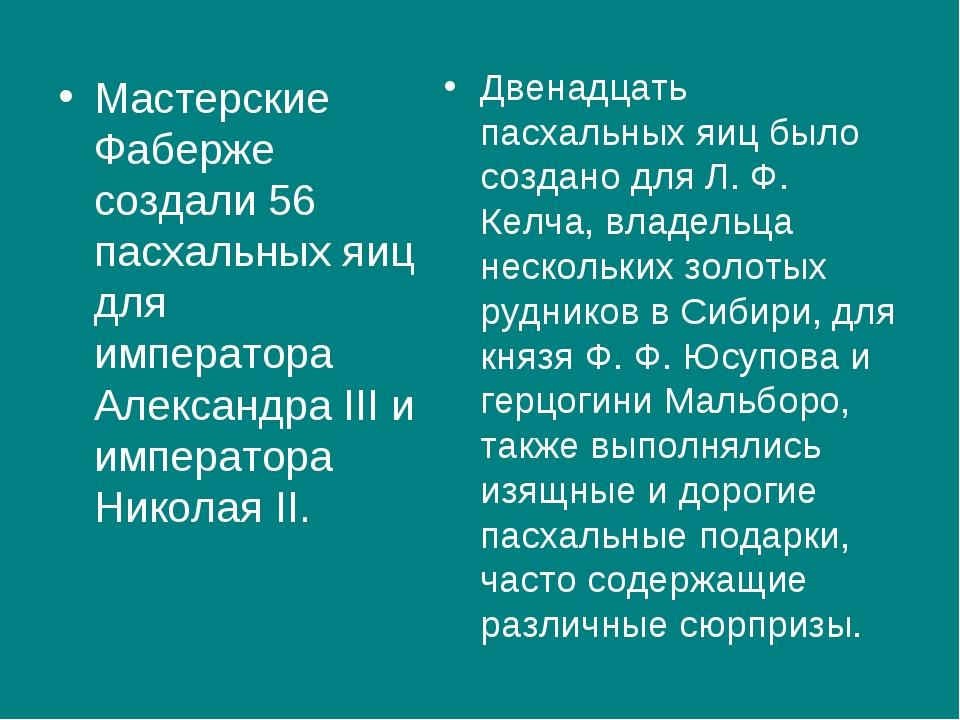 Мастерские Фаберже создали 56 пасхальных яиц для императора Александра III и...
