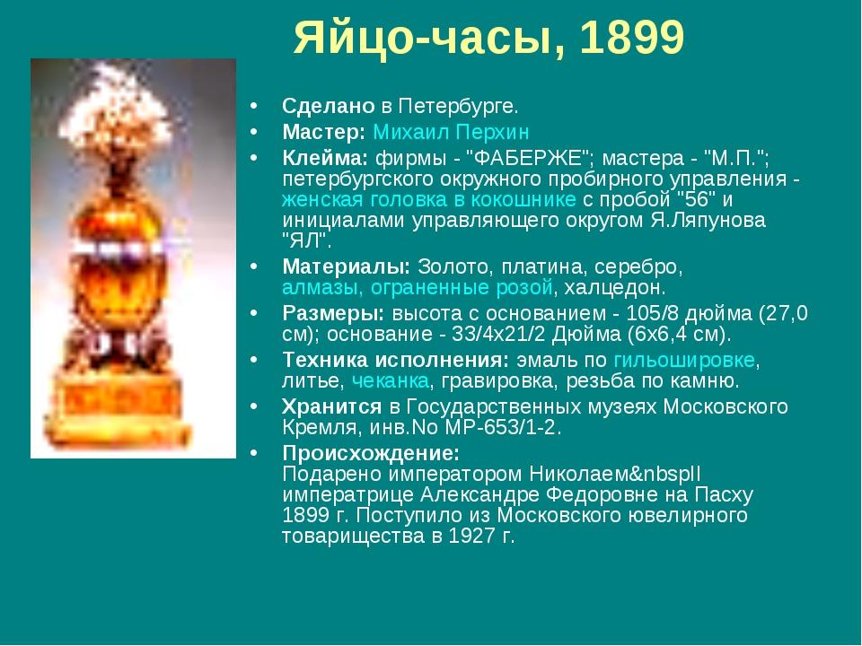 """Яйцо-часы, 1899 Сделано в Петербурге. Мастер: Михаил Перхин Клейма: фирмы - """"..."""
