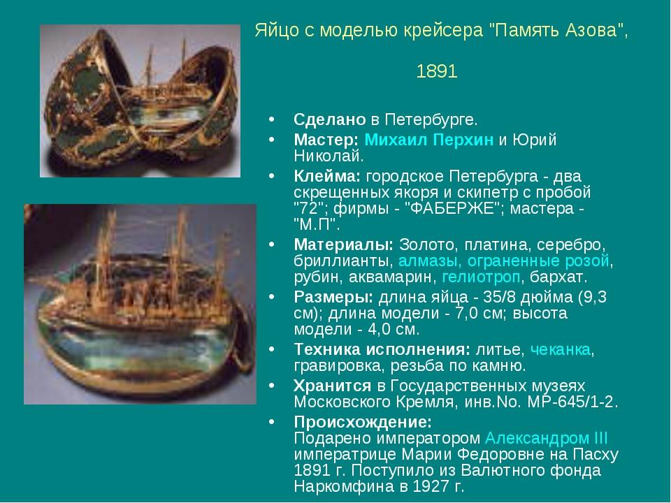 """Яйцо с моделью крейсера """"Память Азова"""", 1891 Сделано в Петербурге. Мастер: Ми..."""